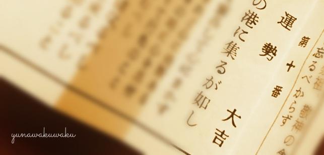 f:id:yunawakuwaku:20180101233849j:plain