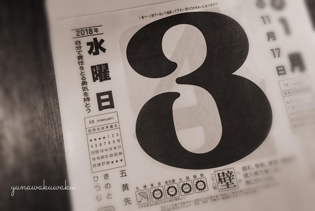 f:id:yunawakuwaku:20180103225357j:plain