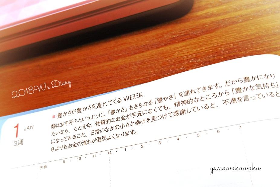 f:id:yunawakuwaku:20180117232832j:plain
