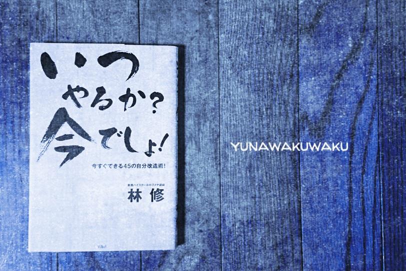f:id:yunawakuwaku:20180201234654j:plain