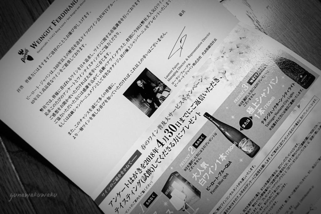 f:id:yunawakuwaku:20180313223821j:plain