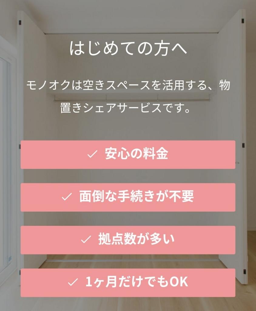 f:id:yunawakuwaku:20180401221805j:plain