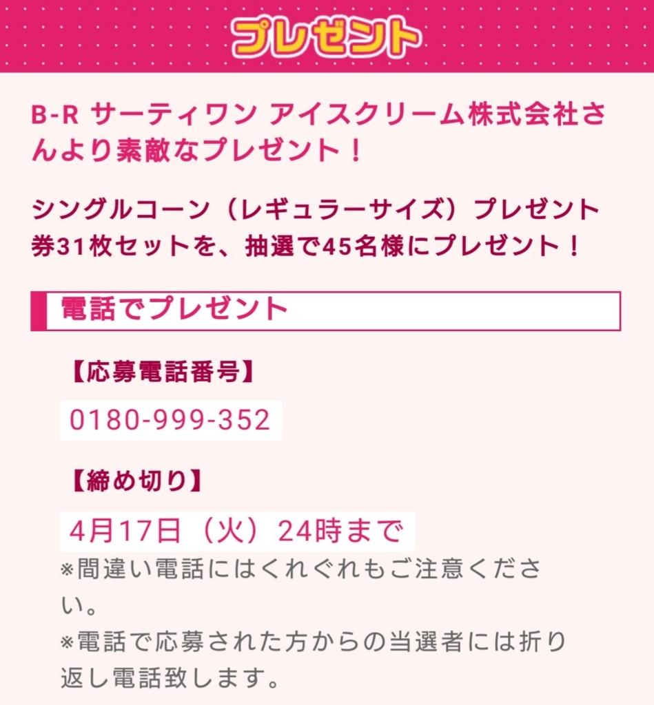 f:id:yunawakuwaku:20180415224751j:plain