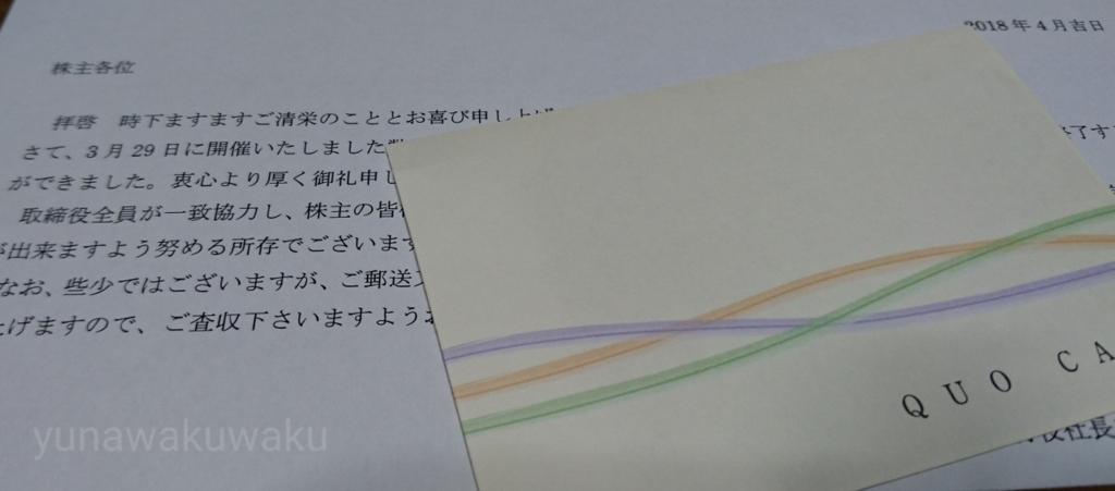 f:id:yunawakuwaku:20180501230407j:plain