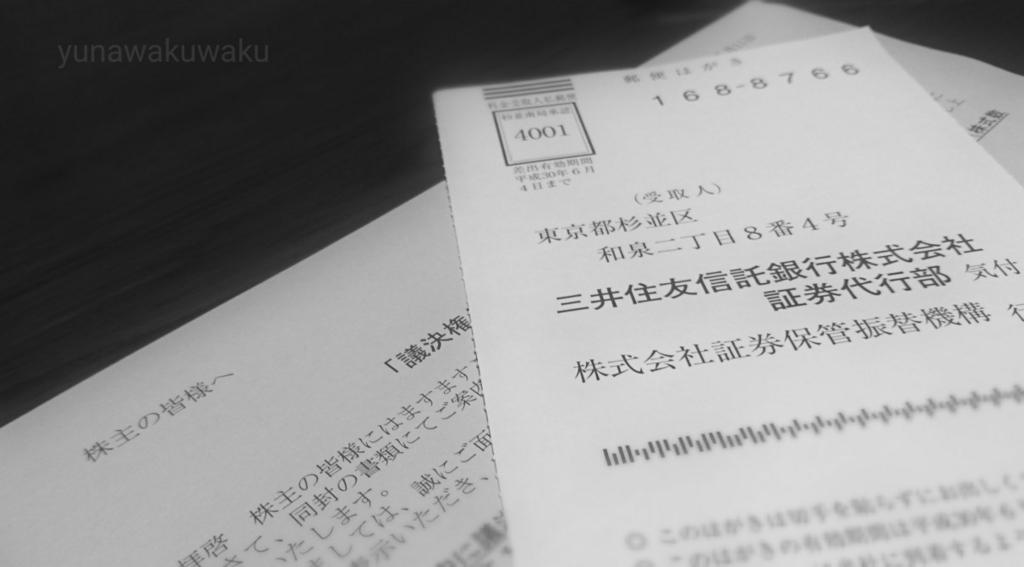 f:id:yunawakuwaku:20180514232229j:plain