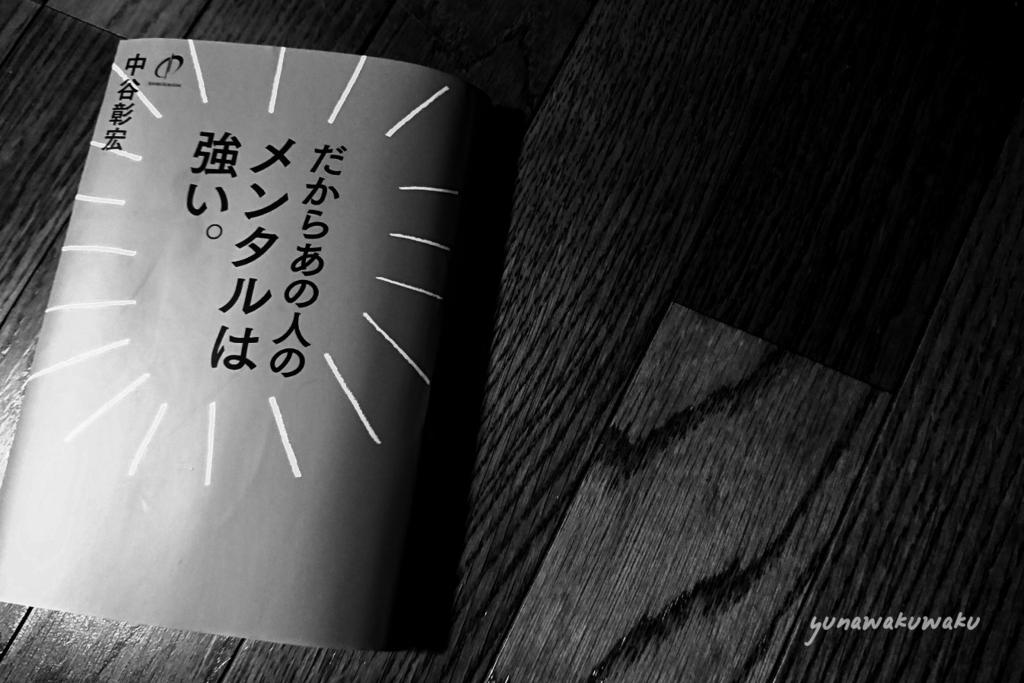 f:id:yunawakuwaku:20180604234659j:plain