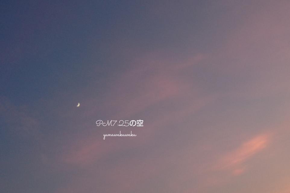 f:id:yunawakuwaku:20180717233649j:plain