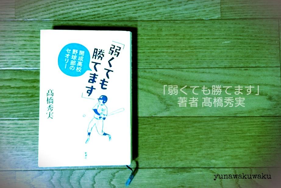 f:id:yunawakuwaku:20180803230116j:plain