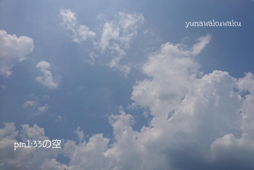 f:id:yunawakuwaku:20180805230001j:plain