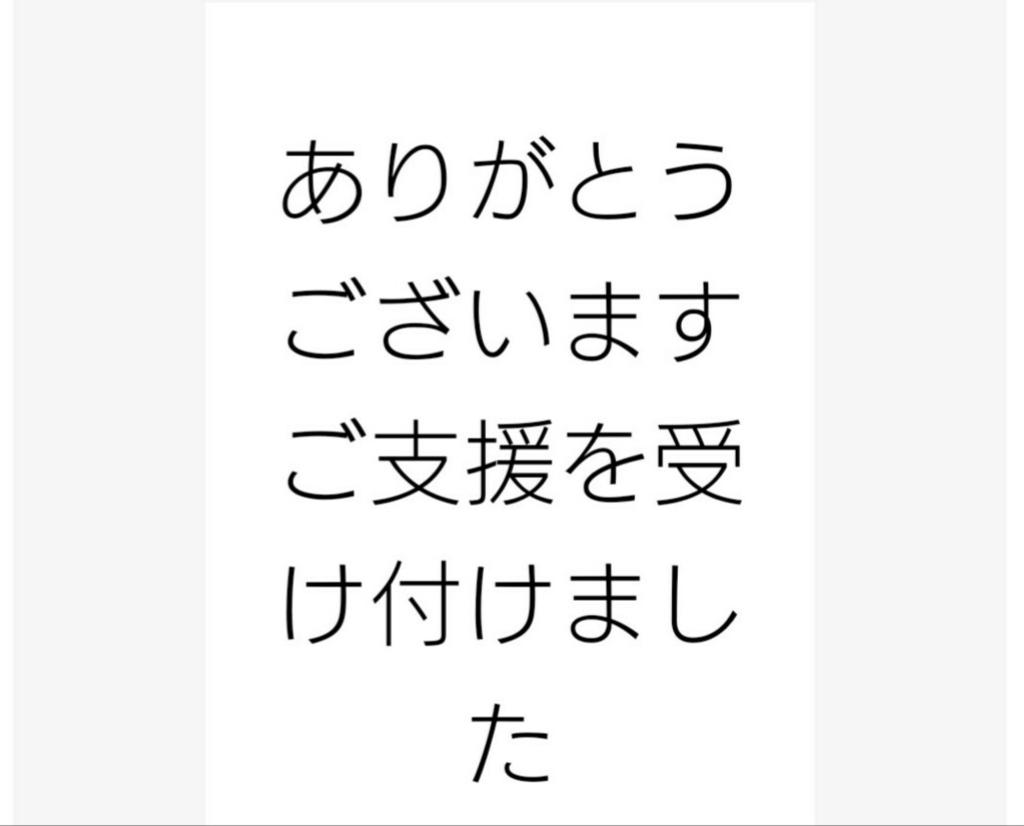f:id:yunawakuwaku:20180818234715j:plain