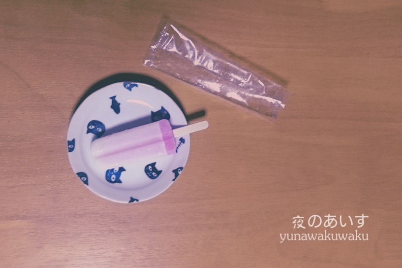 f:id:yunawakuwaku:20180822233911j:plain