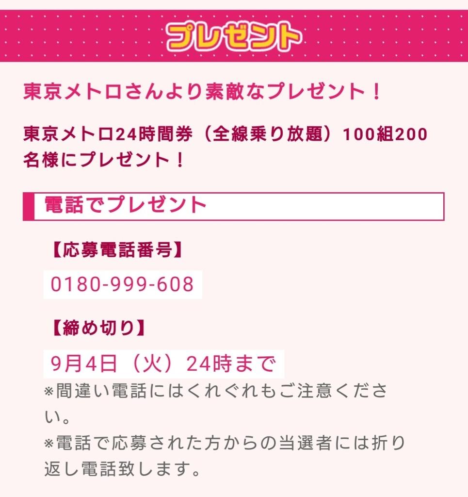f:id:yunawakuwaku:20180902230914j:plain