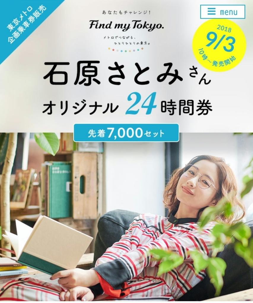 f:id:yunawakuwaku:20180902231641j:plain