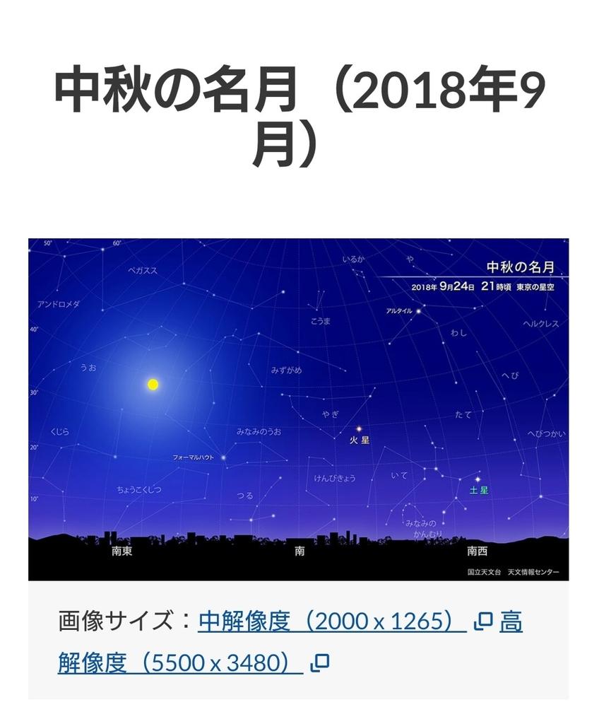 f:id:yunawakuwaku:20180924234131j:plain
