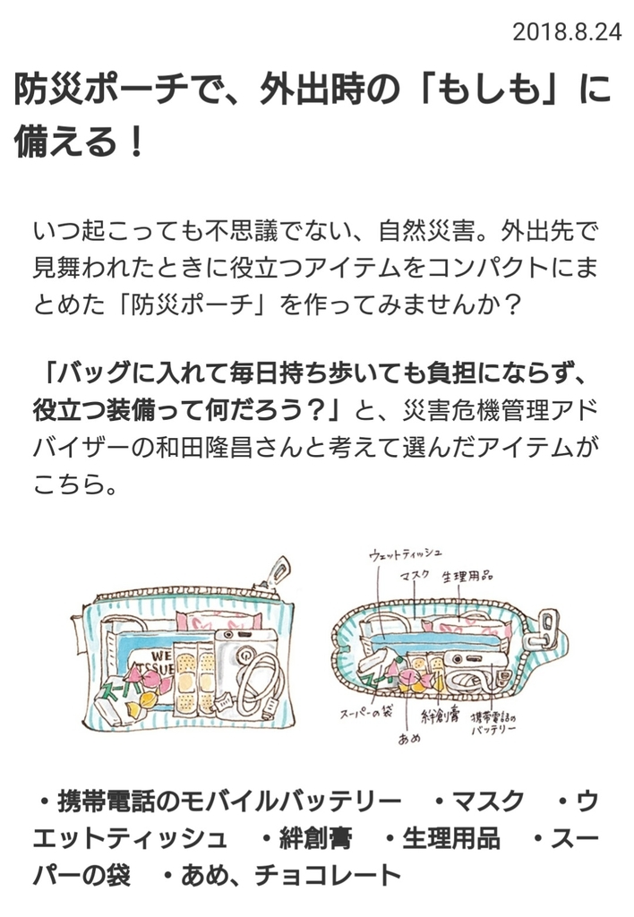 f:id:yunawakuwaku:20180928234224j:plain