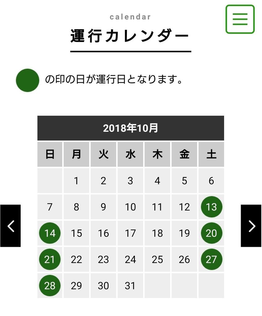 f:id:yunawakuwaku:20181008234005j:plain