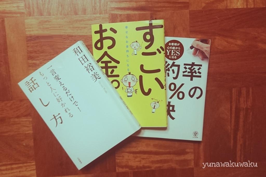 f:id:yunawakuwaku:20181031230412j:plain
