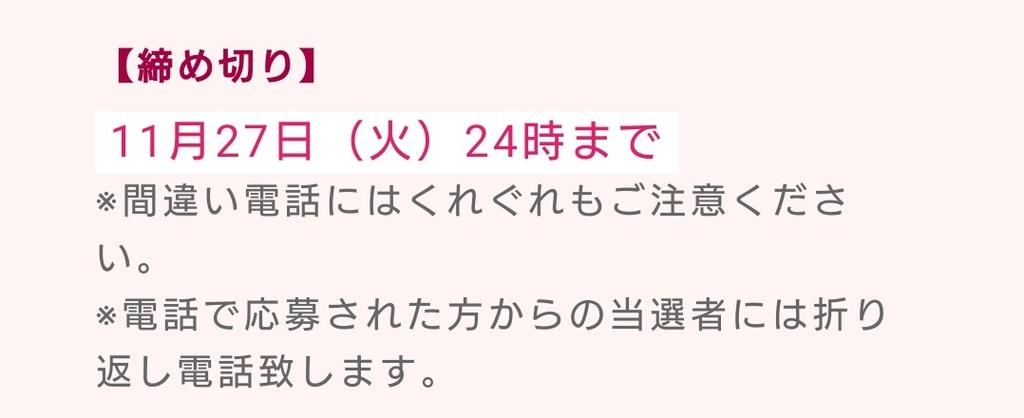 f:id:yunawakuwaku:20181125234715j:plain