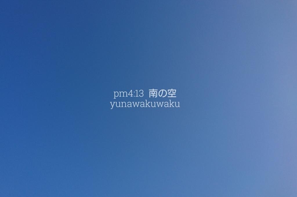 f:id:yunawakuwaku:20190123231538j:plain