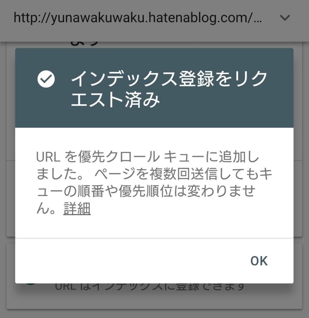 f:id:yunawakuwaku:20190309232352j:plain