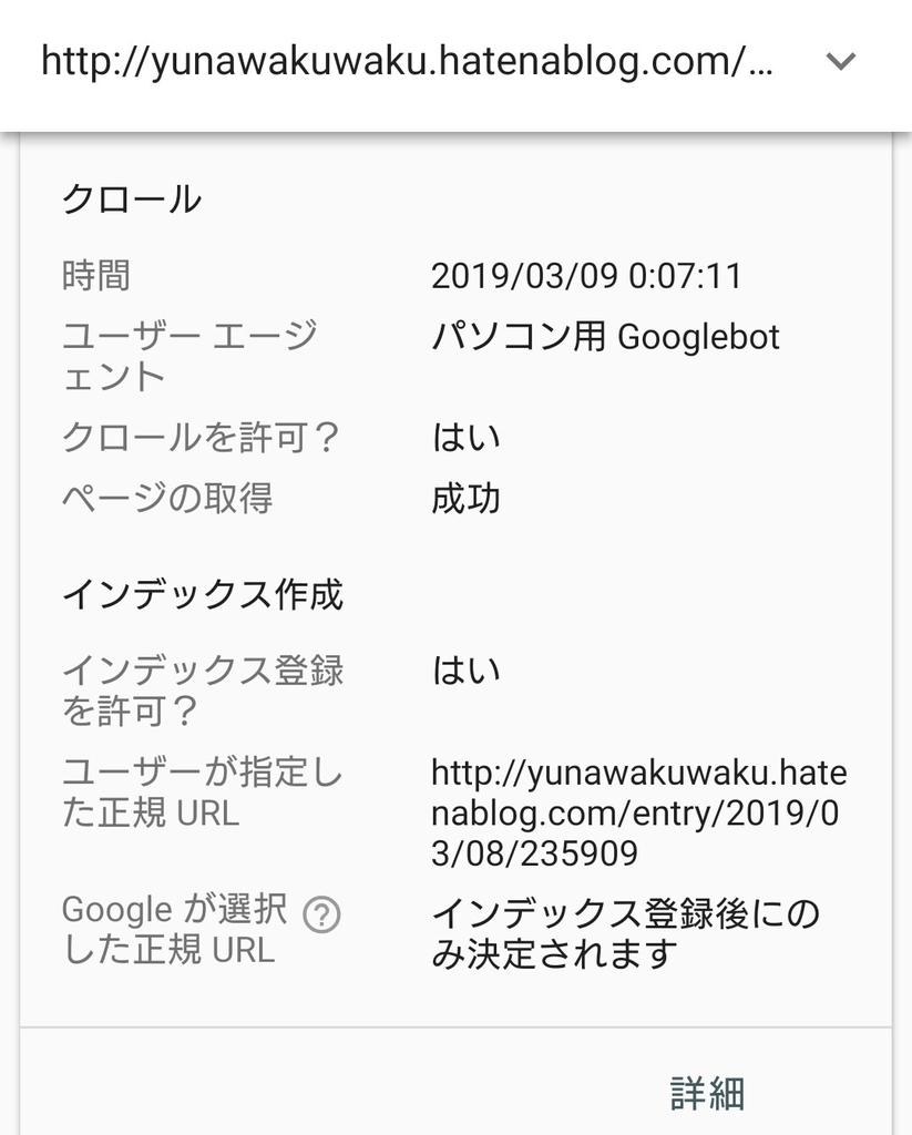 f:id:yunawakuwaku:20190309232437j:plain