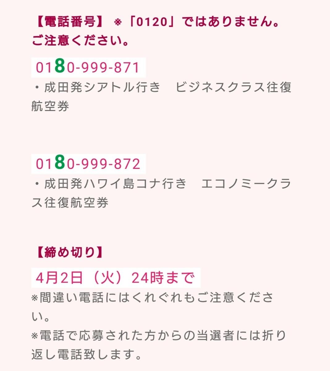 f:id:yunawakuwaku:20190401002531j:plain
