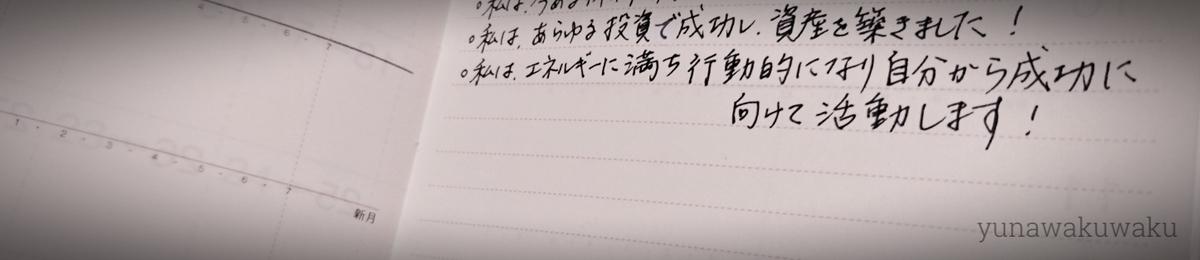 f:id:yunawakuwaku:20190405234029j:plain