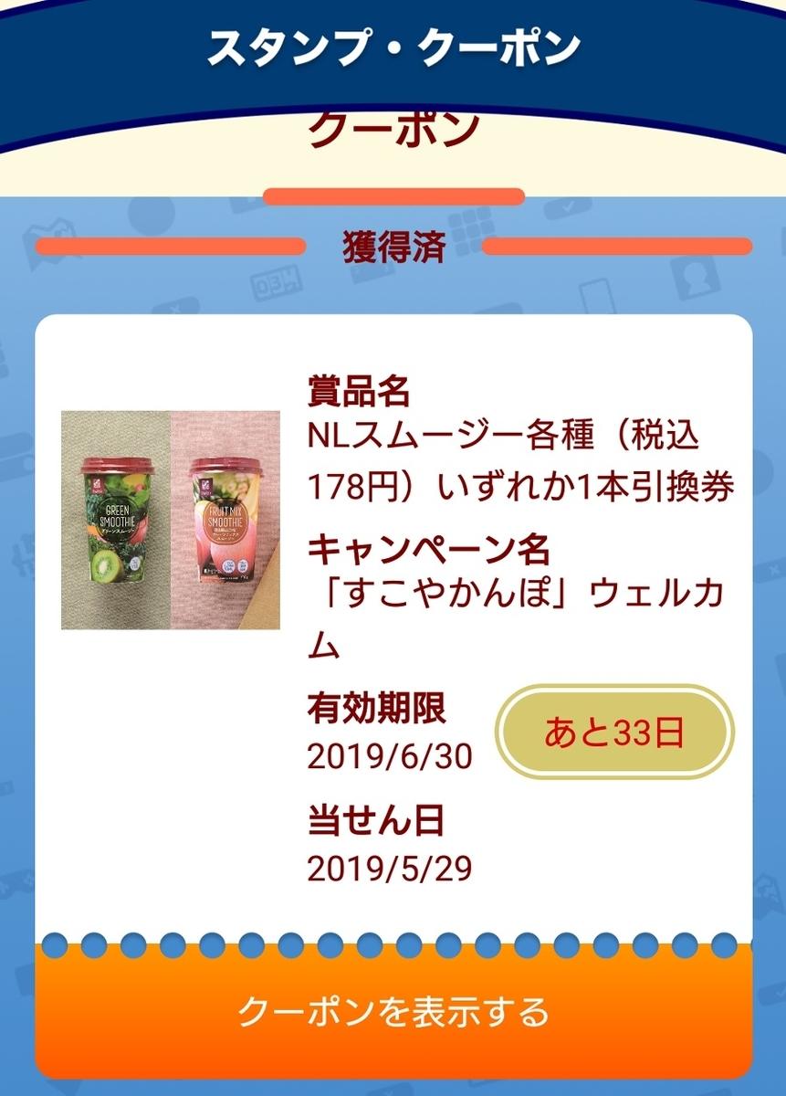 f:id:yunawakuwaku:20190529231550j:plain