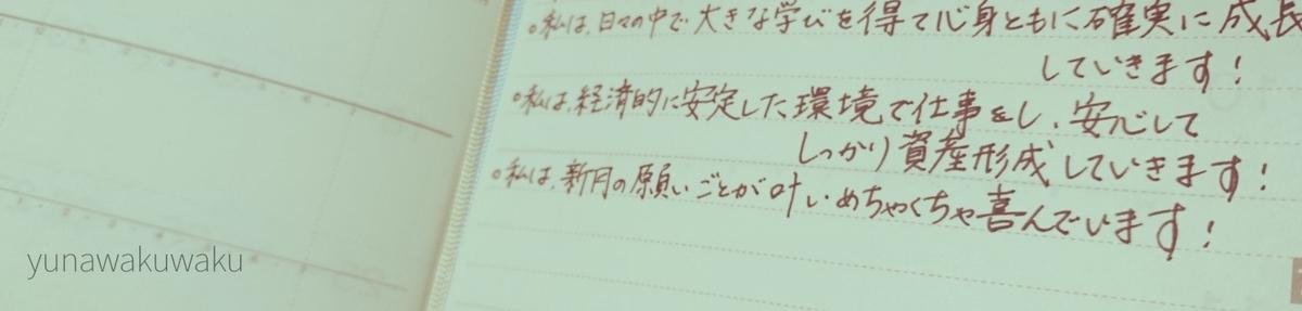 f:id:yunawakuwaku:20190703234915j:plain