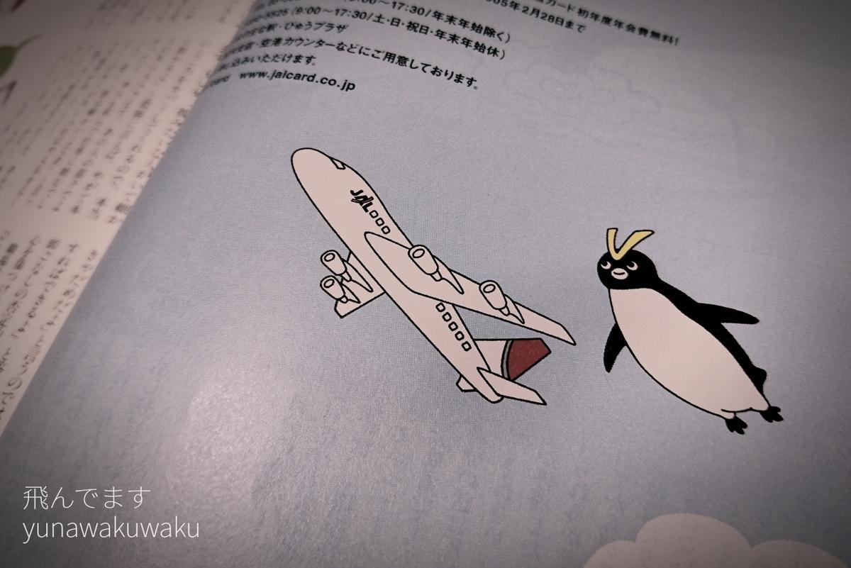 f:id:yunawakuwaku:20190720234416j:plain