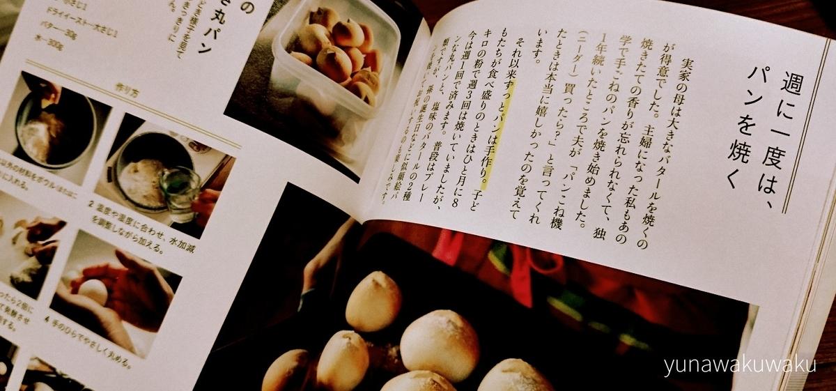 f:id:yunawakuwaku:20190723234525j:plain