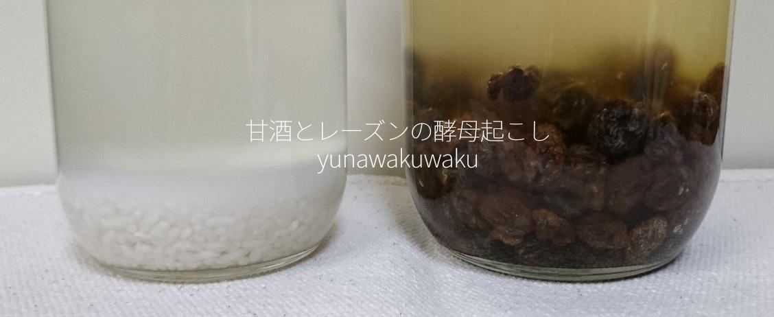 f:id:yunawakuwaku:20190919222730j:plain