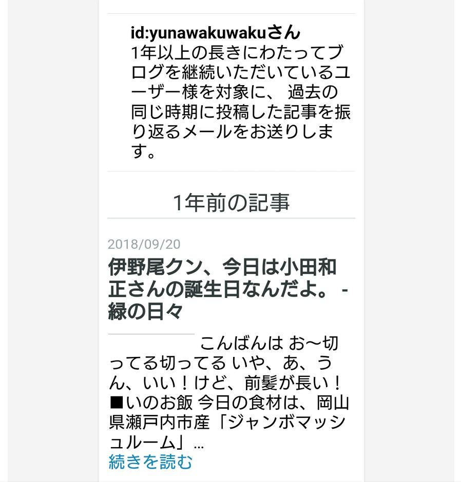 f:id:yunawakuwaku:20190921223639j:plain