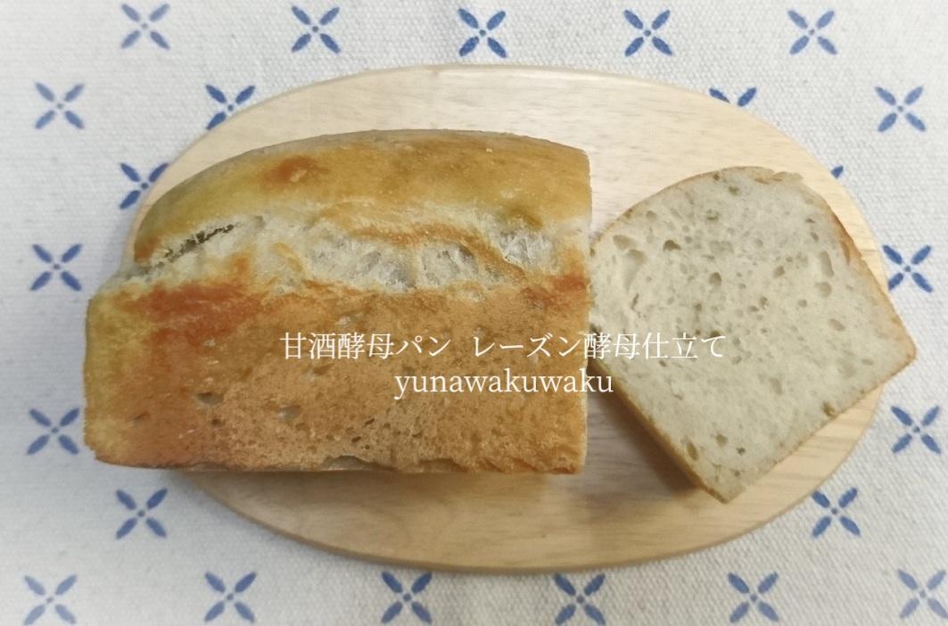 f:id:yunawakuwaku:20190930232358j:plain