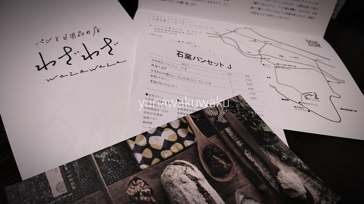 f:id:yunawakuwaku:20191204234843j:plain