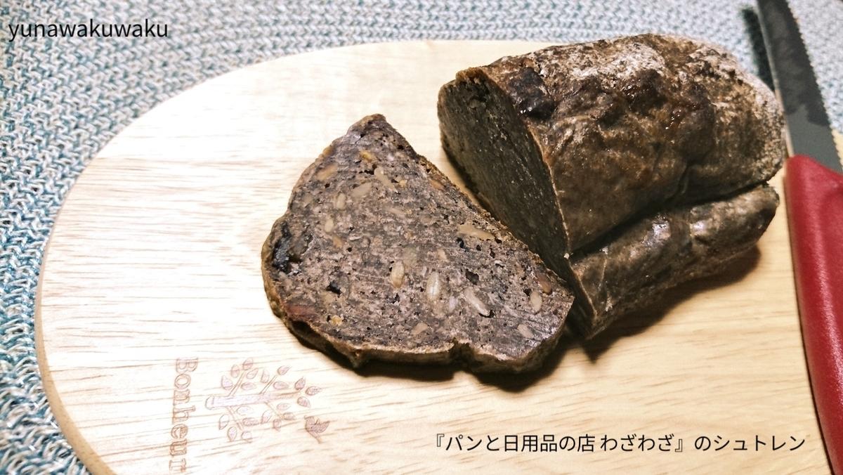 f:id:yunawakuwaku:20191204235148j:plain