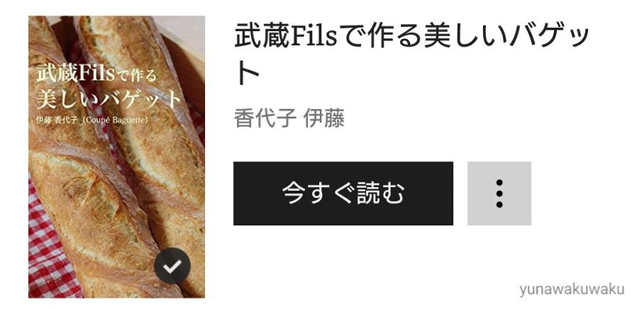 f:id:yunawakuwaku:20191214235224j:plain