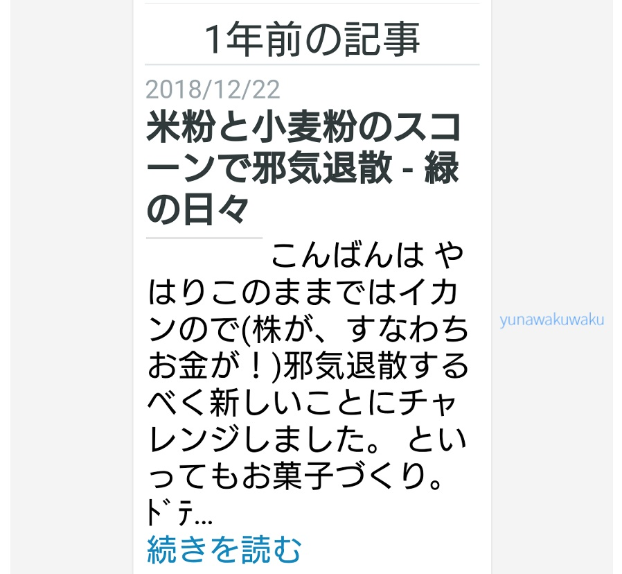 f:id:yunawakuwaku:20191223235018j:plain