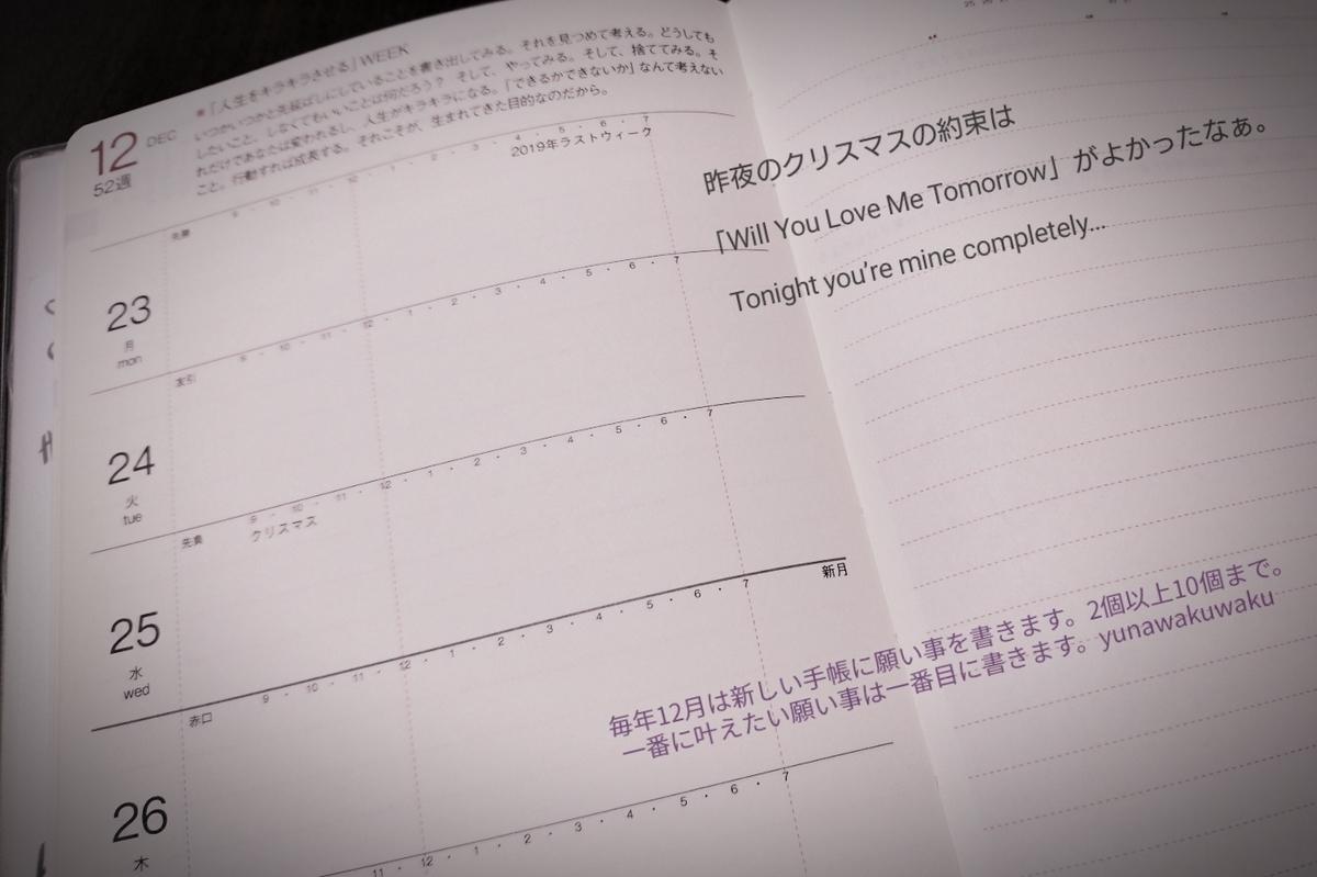 f:id:yunawakuwaku:20191226235437j:plain