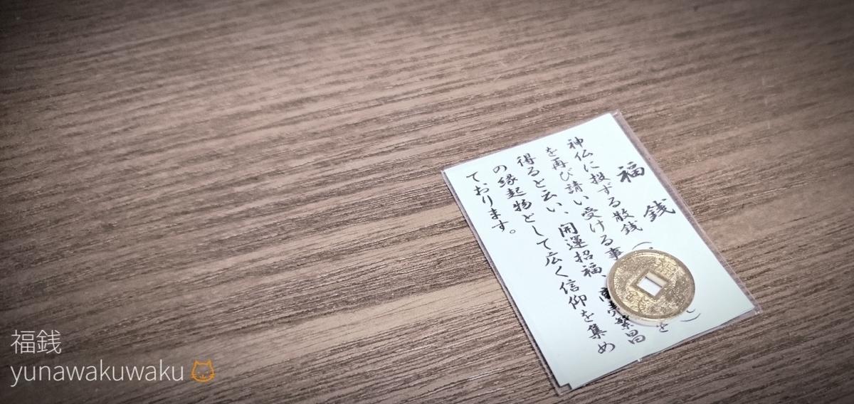 f:id:yunawakuwaku:20200101234149j:plain