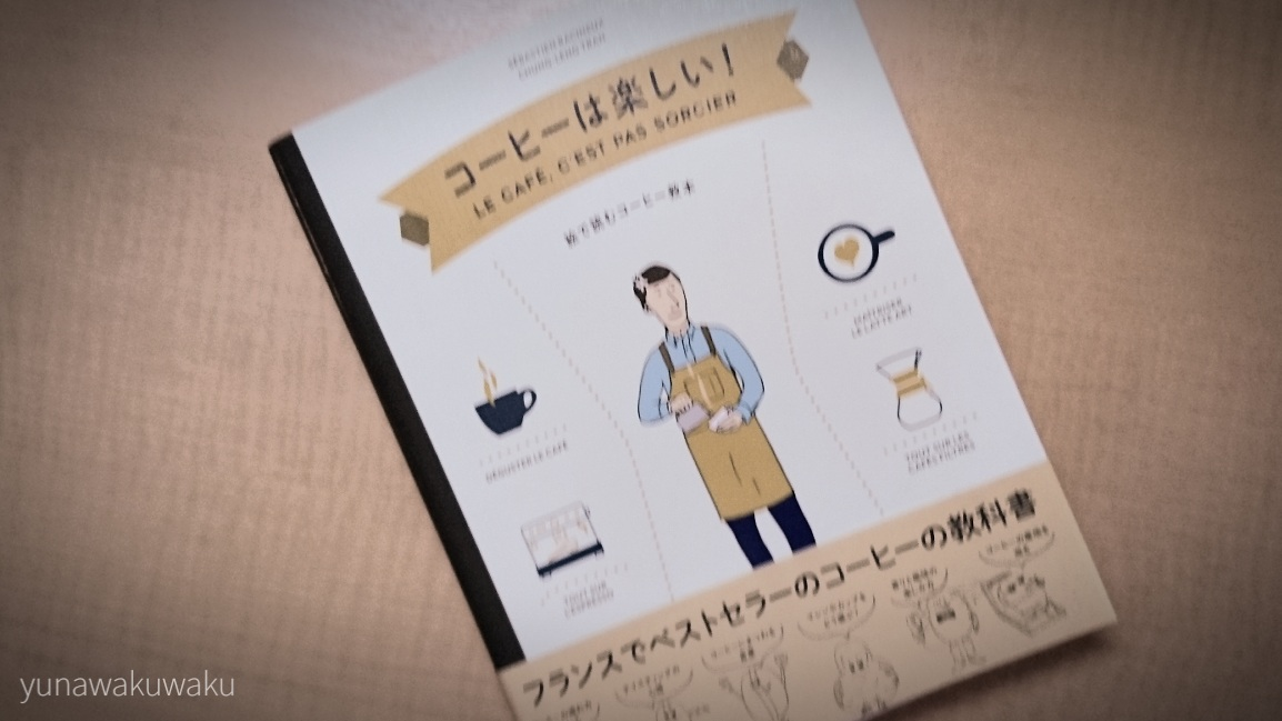 f:id:yunawakuwaku:20200118233925j:plain