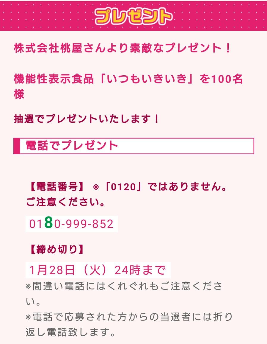 f:id:yunawakuwaku:20200126224934j:plain