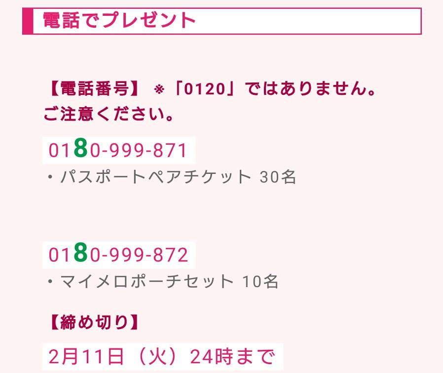 f:id:yunawakuwaku:20200209234130j:plain