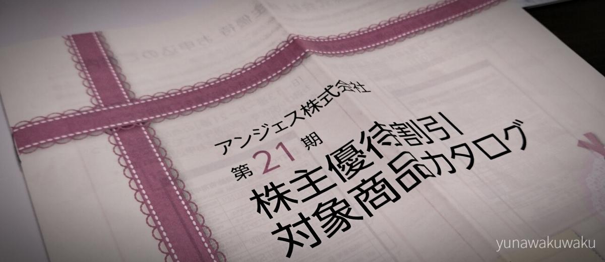 f:id:yunawakuwaku:20200302234045j:plain