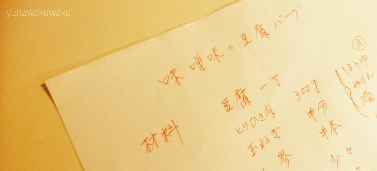 f:id:yunawakuwaku:20200510232603j:plain