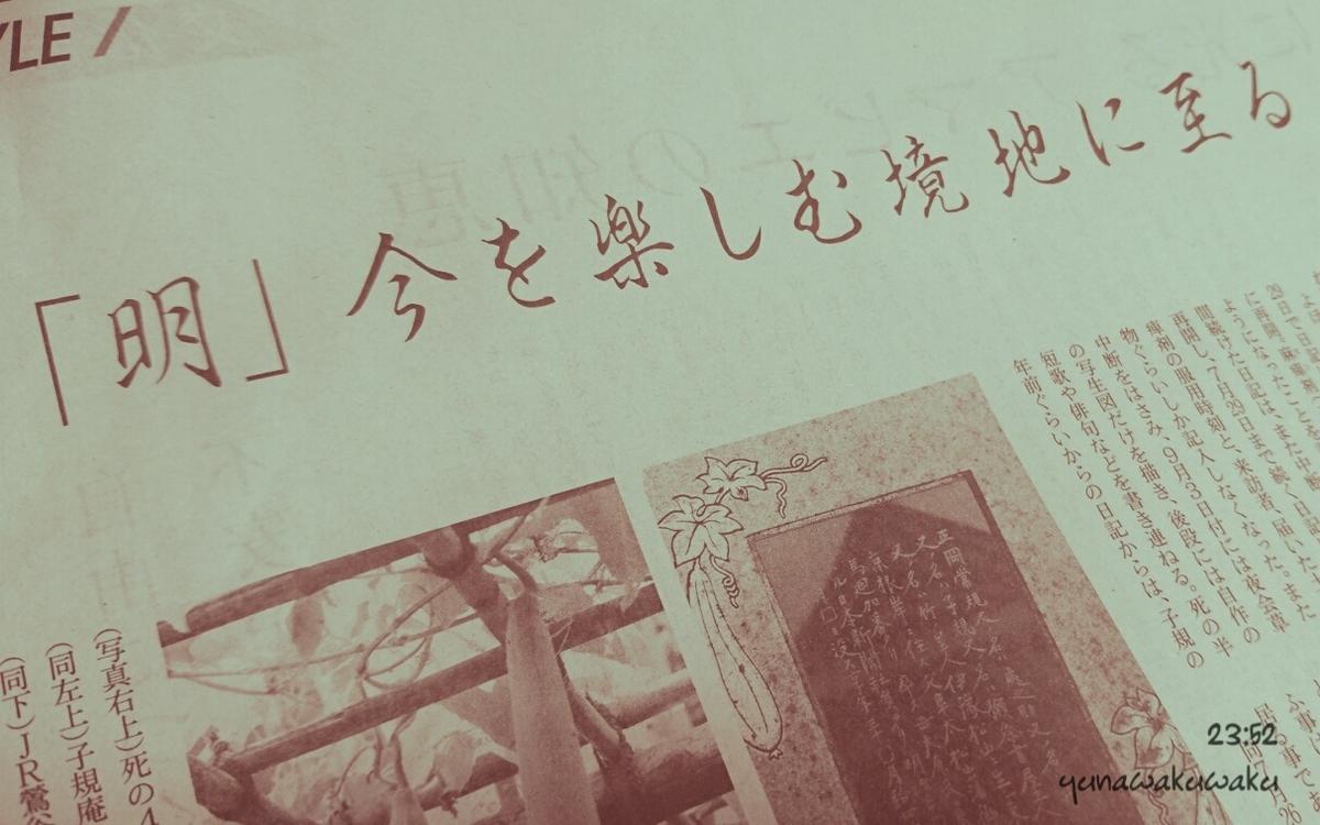 f:id:yunawakuwaku:20200809235736j:plain