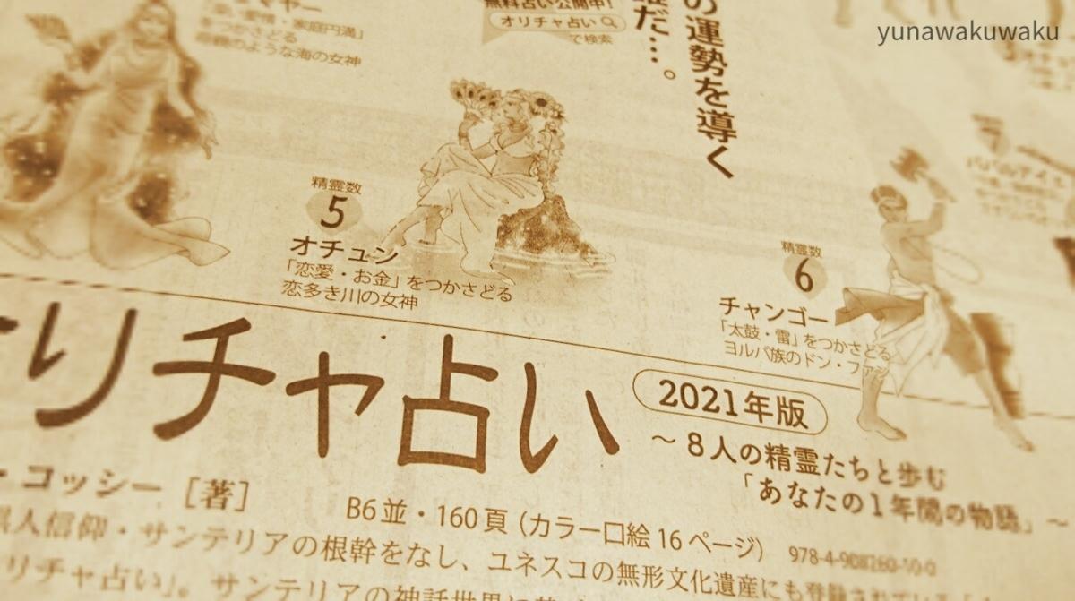 f:id:yunawakuwaku:20201121222536j:plain