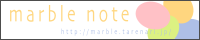 Marble Note Banner