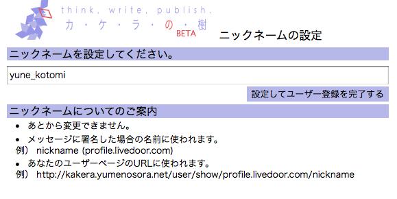 f:id:yune_kotomi:20081018171844p:image:w400