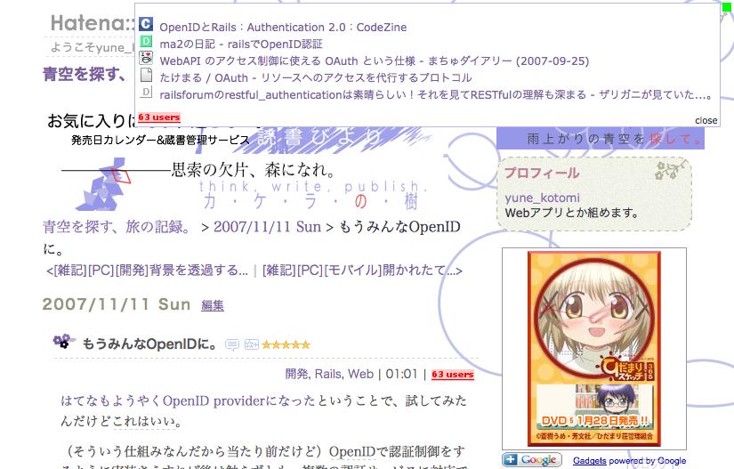f:id:yune_kotomi:20090126021247p:image:w500